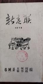 新春联 78年油印 包邮挂刷