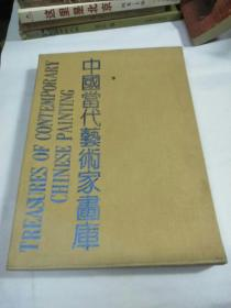 中国当代艺术家画库 8本