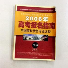 I274040 2006年高考报名指南 中国高校优势专业比较 文科