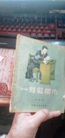 《一对红领巾》1956年插图本