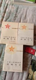 中国人民解放军将帅名录(一、二、三册全)