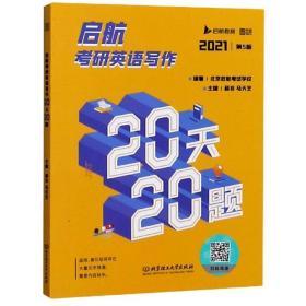 启航考研英语写作20天20题(2021第5版)