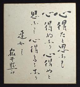 【日本回流】原装精美卡纸 佚名 书法作品《日文书法斗方》一幅(纸本镜心,尺寸:27*24cm)HXTX214053