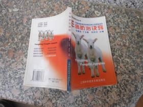 羊病防治诀窍——畜禽疾病防治丛书