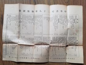 中华书局二十九年初版新书 天津中华书局广告一张