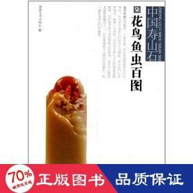 中国寿山石:花鸟鱼虫百图