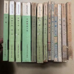 数理化自学丛书13册 (全套应17册少代数1.2和物理1.2)