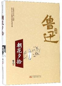 朝花夕拾/鲁迅专集