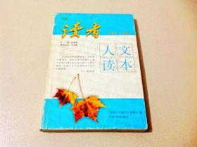 R108029 读者·人文读本(初一 上册)(一版一印)