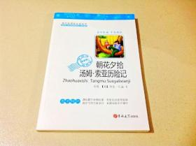 R110129 朝花夕拾/汤姆·索亚历险记-语文新课标必读丛书