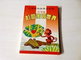 R111115 外国寓言世界--儿童彩色故事大世界红宝卷