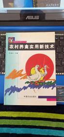 农村养禽实用新技术-农村养殖实用新技术丛书