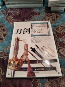 【绝版书定价出】《刀剑鉴定》2011年一版一印仅印3000册