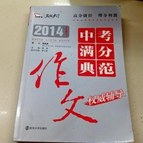 R117372 2014中考满分典范作文(一版一印)