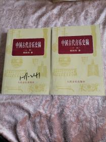 中国古代音乐史稿(上 下)