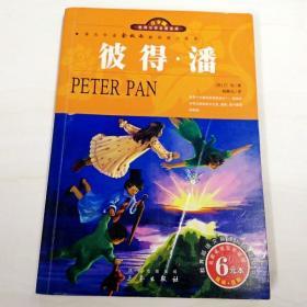 R122929 彼得·潘(一版一印)