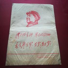伟大的导师,领袖毛主席万岁万万岁新华通讯社新文展览照片农村普及版毛主席像6张
