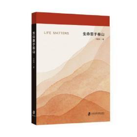 生命重于泰山9787552033816上海社会科学院冯郑州