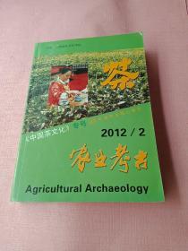 农业考古(2012年第2期总第120期):《中国茶文化》专号43