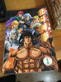北斗神拳  1-5全