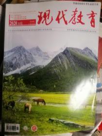 2020山东省普通高校招生填报志愿指南 首次志愿录取情况信息统计