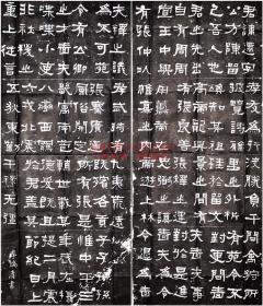 君涞迁字李瑞清隶书书法字帖拓片