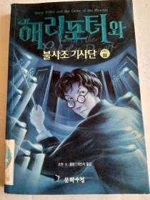 韩文版:《哈利波特与凤凰社》III