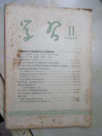 学习【1957年第11期 总第113期】见描述