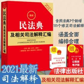 最新民法典及相关司法解释汇编(2021) 法律出版社法规中心