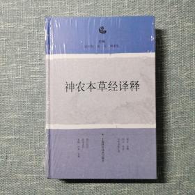 神农本草经译释 精装