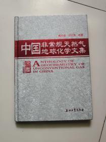 中国非常规天然气地球化学文集【大16开硬精装】