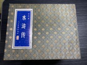 《水浒传》连环画 全26册,50开锦盒,近全新 无翻阅,人民美术出版社,一版一印