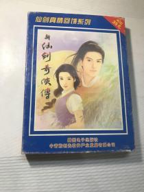 新仙剑奇侠传.4CD