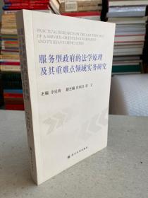 服务型政府的法学原理及其重难点领域实务研究