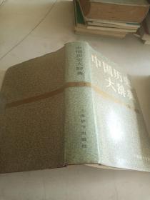 《中国历史大辞典》宋史