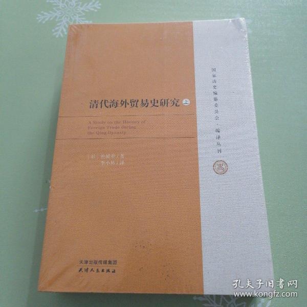 清代海外贸易史研究