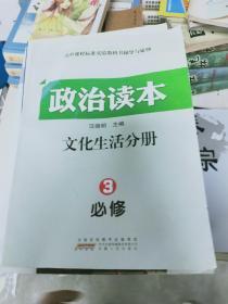【正版!~】青少年思想政治读本. 2013. 文化生活9787212067687