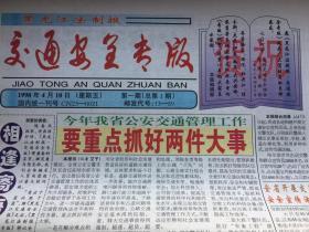 《黑龙江法制报.交通安全专版》创刊号