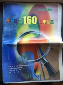 """《中国集邮报》(增刊号)""""邮票诞生160周年纪念"""""""