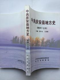 中共庆安县地方史(建国十七年)