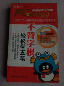 PC宝贝2008:不背字根轻松学五笔