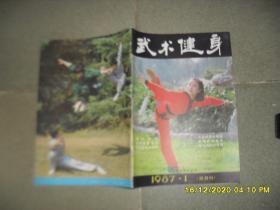 武术健身 杂志1987年第1期总第22期(81品16开64页)50597