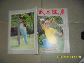 武术健身 杂志1986年第6期总第21期(8品16开64页)50598