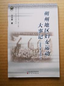 朔州历史文化丛书 第7辑 朔州地区妇女运动大事记(1949.10-1993.7)
