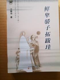 朔州历史文化丛书 第7辑  2鲜卑骄子拓跋硅