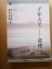 朔州历史文化丛书 第7辑 千年古关——北楼口