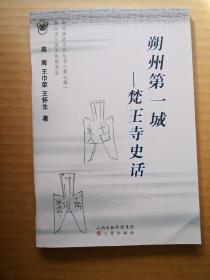 朔州历史文化丛书 第7辑 弘扬英雄精神加强文化自信