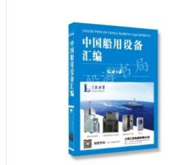 现货正版 中国船用设备汇编2019版   0A22d