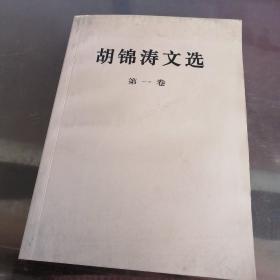 胡锦涛文选 第一卷