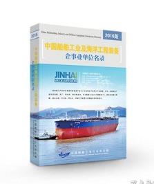 现货正版 中国船舶工业及海洋工程装备企事业单位名录 1A22a